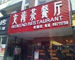 文涛茶餐厅(青浦店)