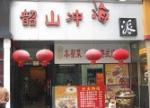 韶山冲湘菜馆(公园路店)