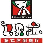巴贝拉(青浦桥梓湾店)