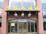千信大酒店